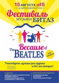 "���� ������ ""��������� ������"". ��������� ""Because of the Beatles"""