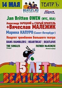 ���� ������. ��������� Beatles.ru 15 ���. ���������: Jan Britten Owen, ������ ��������, ������ ������, Father McKenzie, The Singles, Dans Ramblers � ��.