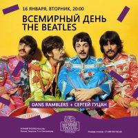 Мумий Тролль Music Bar. Концерт, посвященный Всемирному дню The Beatles