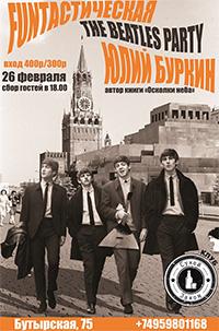 Funтастическая The Beatles party в Сухом Законе.