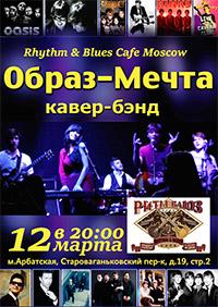 "Кавер-бэнд ""Образ-Мечта"" в Rhythm & Blues Cafe"
