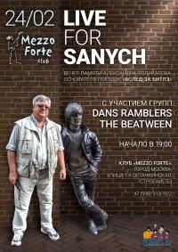 "Клуб ""Меццо-Форте"". Dans Ramblers & The Beatween - Концерт памяти Сан Саныча"