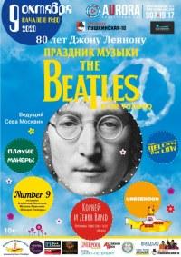 Beatlesweek Saint Petersburg. 80 лет Джону Леннону. Праздник Музыки Битлз и не только