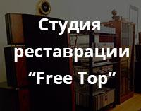 Студия реставрации фонограмм Free Top