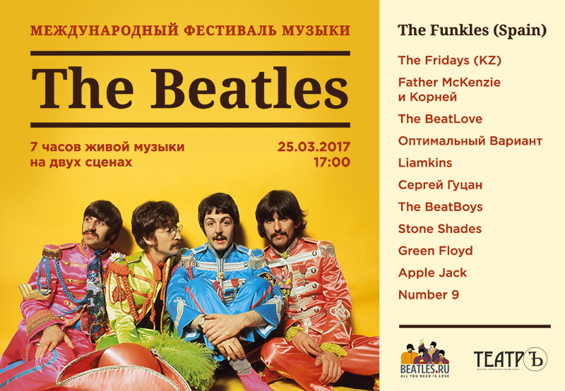 Клуб Театръ. Международный фестиваль музыки The Beatles