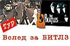 Вслед за Битлз - поездка Клуба Beatles.ru в Ливерпуль и обратно - сезон 2005