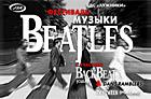 Первый фестиваль музыки The Beatles в Москве. Лужники. Дворец спорта